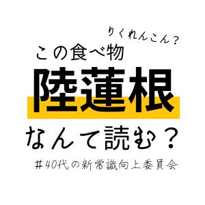【クイズ】読めそうで読めない……!「陸蓮根」なんてよむ?