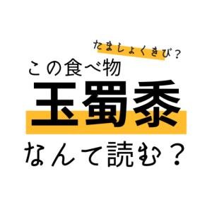 【クイズ】読めそうで読めない……!「玉蜀黍」なんてよむ?
