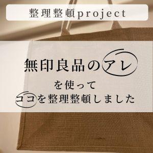 【無印良品】かさばりがちな紙袋…。見た目もすっきり片付けられる!インスタグラマーイチオシ収納アイテム
