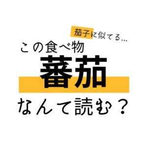 【クイズ】読めそうで読めない……!「蕃茄」なんてよむ?
