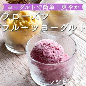 【材料たったの3つ】低カロリーで罪悪感なし!夏に食べたい「フローズンフルーツヨーグルト」