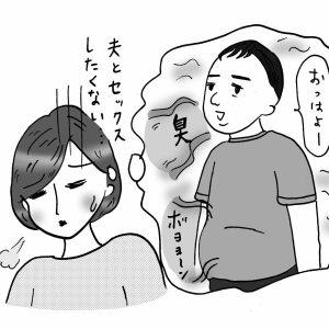 仲良し夫婦だけれど、夫とはレス状態…これって不自然? #小田桐あさぎのアラフォー人生お悩み相談