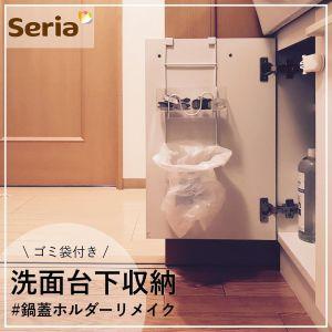 用意するものは2つの100均グッズだけ!洗面所が今より快適になる「ゴミ袋つき洗面台収納」の作り方