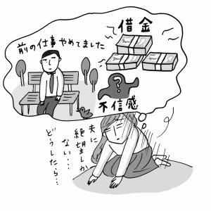 36歳「夫が別居中に借金を背負って仕事も辞めてた…。子どもがいるのにどうしたら」#小田桐あさぎのアラフォー人生お悩み相談