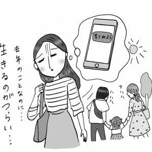 45歳、10年付き合った彼にフラれ、家族連れやカップルを見ているだけでつらい…。 #小田桐あさぎのアラフォー人生お悩み相談