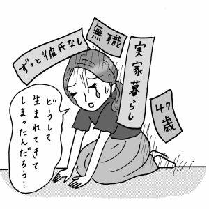 47歳独身で無職。何もかもうまくいかず残りの人生どうすれば……。#小田桐あさぎのアラフォー人生お悩み相談