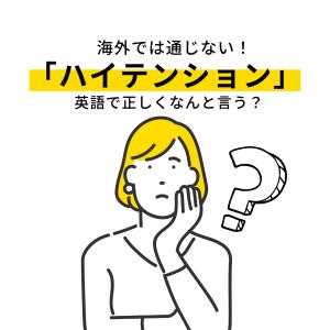 「ハイテンション」実は海外で使っても通じない和製英語だった。#意外と知らない正しい英語