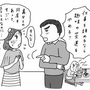 仕事がイヤでしょうがない。でも夫から「仕事やめるなら趣味の茶道もやめろ」と言われ…。#小田桐あさぎのアラフォー人生お悩み相談