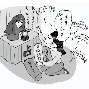 """48歳「占いがやめられずどうすれば…」お悩みの本質は""""他のところ""""にあるかもしれない。#小田桐あさぎのアラフォー人生お悩み相談"""