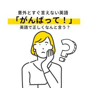 「ファイト!」は間違い。「がんばって!」を英語で言える?#意外と知らない正しい英語