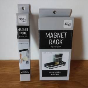 【キャンドゥ】330円なのに高級感がすごい!マグネットラック&マグネットフックでスッキリ収納が叶う!#整理収納アドバイザー直伝