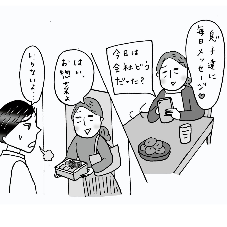 小田桐あさぎのアラフォー人生お悩み相談