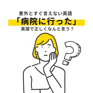 """「病院に行った」は""""I went to the hospital.""""じゃない!英語で正しく言える? #意外と知らない正しい英語"""