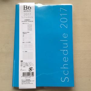 セリアのシステム手帳がすごい!年間、月間、週間スケジュール、タスク管理までそろった手帳が100円