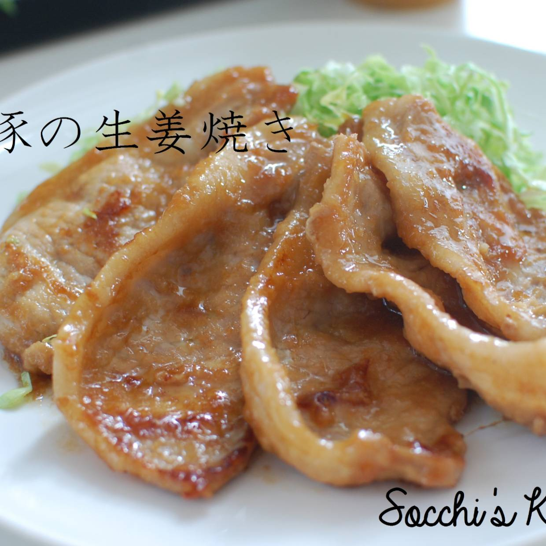 生姜 焼き 簡単