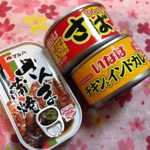 【食費月2万以内の強い味方】〇〇するだけ! 缶詰でつくる簡単ごちそうレシピ♡