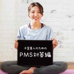 体をゆるめるヨガで、PMS・生理痛を緩和しよう!