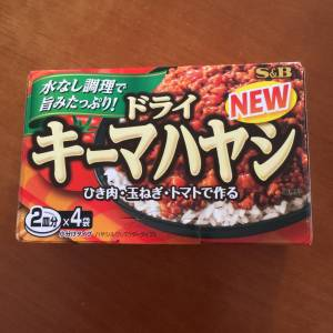 1回食べてみて!時短で簡単【ドライキーマハヤシ】が意外と美味しい!