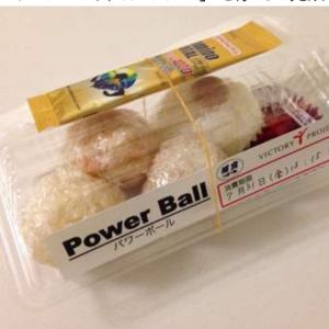 食べ盛りキッズに作ってあげたい! オリンピック選手も食べていた【パワーボール】って知ってる?
