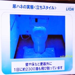 目を背けたい【トイレの尿はね事情】を徹底分析!すぐできる・毎日できる対策とは?【イベントレポ】