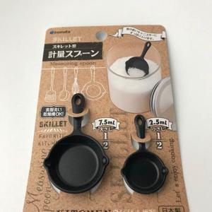 【セリア】「スキレット型計量スプーン」がとってもオシャレ☆