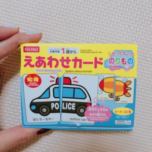 コレで100円!?ダイソーでクオリティ高い知育おもちゃを発見!