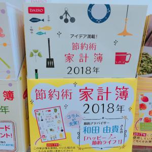 節約アドバイザー監修! ダイソーの家計簿が100円なのに使いやすくてお金がたまりそうな件!