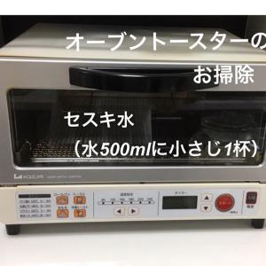 意外と汚れがたまる「トースター」を簡単にピカピカにする方法☆