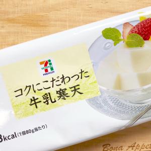 ¥170で幸せになれる味♡ セブンイレブンの牛乳寒天が至福のおいしさと話題