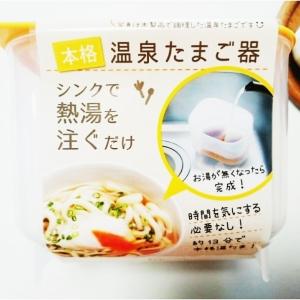 【セリア】お湯を注ぐだけで本格温泉卵ができるアイテムが超便利♪