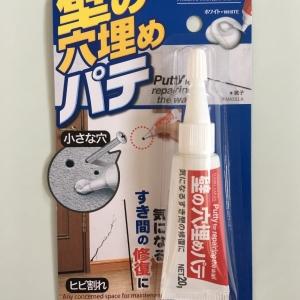 【ダイソー】小さな穴やヒビ割れを補修できる「壁の穴埋めパテ」が超便利!