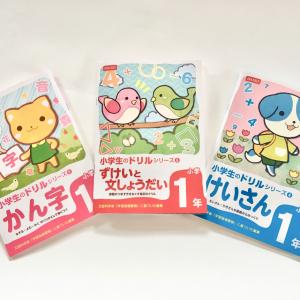 ダイソーの「小学生のドリルシリーズ」が100円なのにスゴイ!