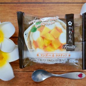 【コンビニ限定】人気の「やわもちアイス」にフルーツたっぷりの和洋折衷な新作が登場!