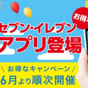 新【セブンイレブンアプリ】でクーポンが貰える♡ 使い方を徹底レビュー!