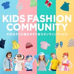 フリマアプリより楽!ネットで子供服の売り買いができる「キャリーオン」って知ってる?