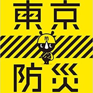 東京防災だけじゃない!webで無料で見れる防災対策マニュアル3選