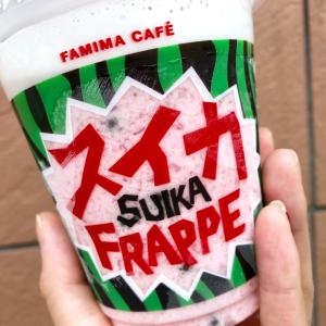 【ファミマ新作】スイカフラッペはあの国民的アイスバーを飲んでいるような至高のスイーツだった