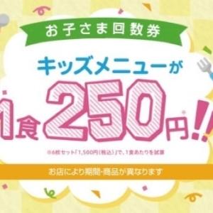 キッズランチがなんと250円!EPARKのおこさま回数券がお得過ぎる!