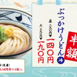 丸亀製麺の半額セールキター! ぶっかけが140円に!さらに無料券ももらえるかも!?