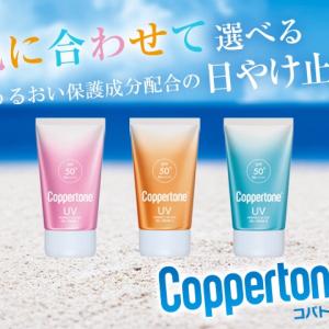 肌タイプ別に選べるのが嬉しい!【コパトーン】の日焼け止めで徹底紫外線対策!