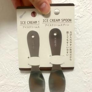 アイスが美味しくなる!? セリアのアイスクリームスプーンが絶対買いな理由とは