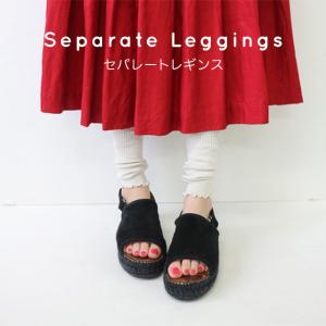 夏でも涼しくはける☆ 靴下屋のセパレートレギンスがおしゃれ!