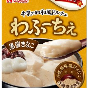 【期間限定】和風フルーチェ「わふーちぇ」が大人の味でウマ〜♡ 牛乳をいれるだけで絶品おやつに