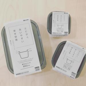 【セリア新商品】「とにかく洗いやすい保存容器」が家の保存容器をすべて買い替えたくなるほど便利すぎな件