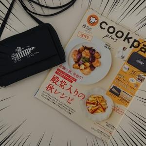 リサ・ラーソンのおでかけポシェットが付録!「cookpad plus」創刊号が9月1日に発売!!