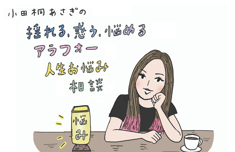 小田桐あさぎの 揺れる惑う悩めるアラフォー 人生お悩み相談