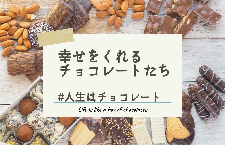幸せをくれるチョコレート